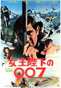 On Her Majesty's Secret Service - 43 x 62 Movie Poster - Bus Shelter Style A