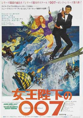 On Her Majesty's Secret Service - 11 x 17 Movie Poster - Japanese Style C