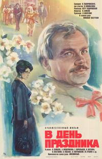 On Holiday - 27 x 40 Movie Poster - Russian Style A