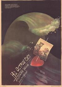 On the Island of Tears - 27 x 40 Movie Poster - Russian Style A