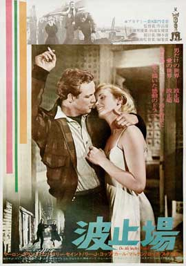 On the Waterfront - 27 x 40 Movie Poster - Japanese Style A