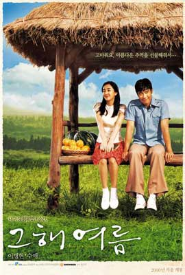 Once in a Summer - 27 x 40 Movie Poster - Korean Style A