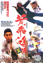 Once Upon a Time a Hero in China - 11 x 17 Movie Poster - Korean Style A