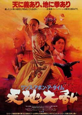 Once Upon a Time in China II - 11 x 17 Movie Poster - Japanese Style A