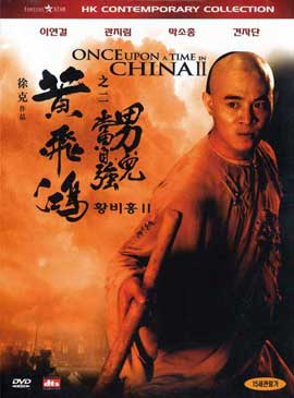 Once Upon a Time in China II - 11 x 17 Movie Poster - Korean Style A