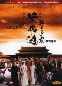 Once Upon a Time in China III - 11 x 17 Movie Poster - Korean Style A