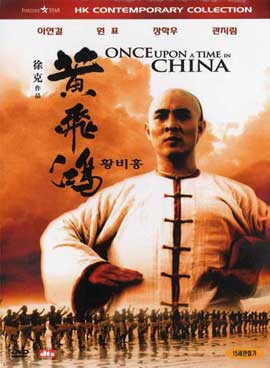 Once Upon a Time in China - 11 x 17 Movie Poster - Korean Style A