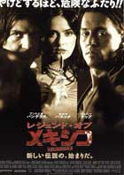 Once Upon a Time in Mexico - 11 x 17 Movie Poster - Japanese Style A