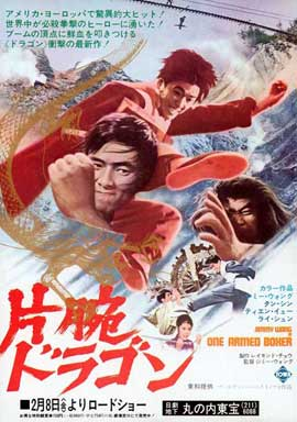 One Armed Boxer - 11 x 17 Movie Poster - Japanese Style A