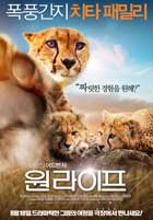 One Life - 11 x 17 Movie Poster - Korean Style B