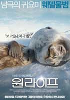 One Life - 11 x 17 Movie Poster - Korean Style D