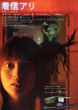 One Missed Call - 11 x 17 Movie Poster - Japanese Style A