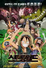 One Piece Film: Strong World - 27 x 40 Movie Poster - Korean Style A