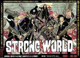 One Piece Film: Strong World - 11 x 17 Movie Poster - Japanese Style C