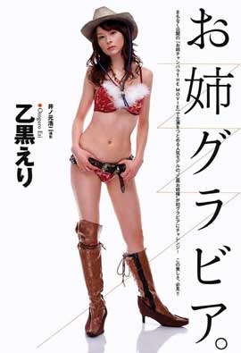 Oneechanbara: The Movie - 11 x 17 Movie Poster - Japanese Style A