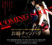 Oneechanbara: The Movie - 11 x 17 Movie Poster - Japanese Style B