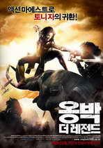 Ong bak 2 - 11 x 17 Movie Poster - Korean Style A