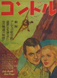 Only Angels Have Wings - 11 x 17 Movie Poster - Japanese Style A