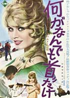 Only for Love - 27 x 40 Movie Poster - Japanese Style A