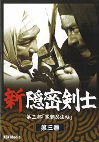 Onmitsu kenshi - 11 x 17 Movie Poster - Japanese Style A