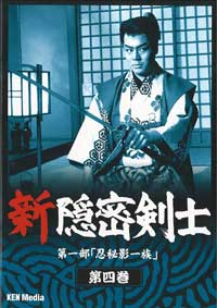 Onmitsu kenshi - 11 x 17 Movie Poster - Japanese Style B