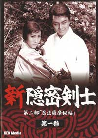 Onmitsu kenshi - 11 x 17 Movie Poster - Japanese Style C
