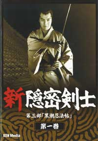 Onmitsu kenshi - 11 x 17 Movie Poster - Japanese Style D