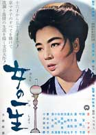 Onna no issho - 11 x 17 Movie Poster - Japanese Style A