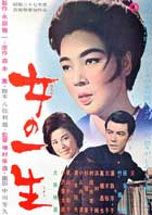 Onna no issho - 11 x 17 Movie Poster - Japanese Style B