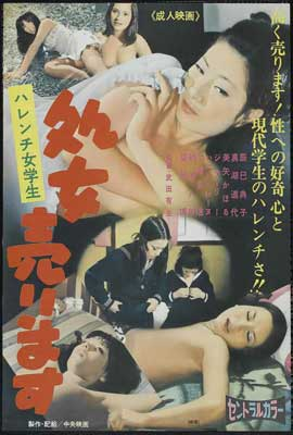 Onna no ureshinaki - 27 x 40 Movie Poster - Japanese Style A
