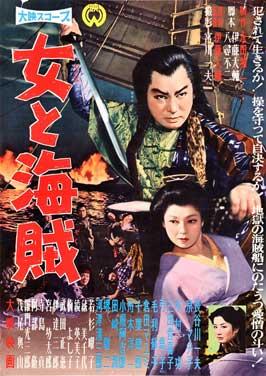 Onna to kaizoku - 11 x 17 Movie Poster - Japanese Style A