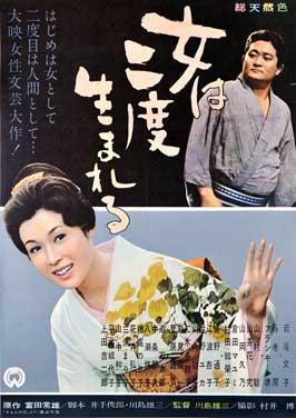Onna wa nido umareru - 11 x 17 Movie Poster - Japanese Style A