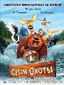 Open Season - 27 x 40 Movie Poster - Russian Style A