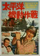 Operation Pacific - 11 x 17 Movie Poster - Japanese Style A