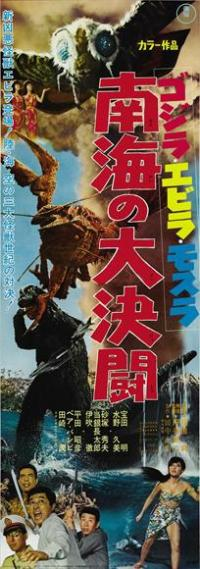 Operation Robinson Crusoe - 14 x 36 Movie Poster - Japanese Style A