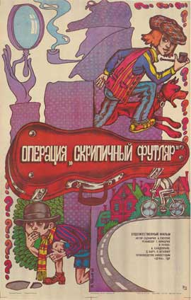 Operation Violin Case - 11 x 17 Movie Poster - Russian Style A
