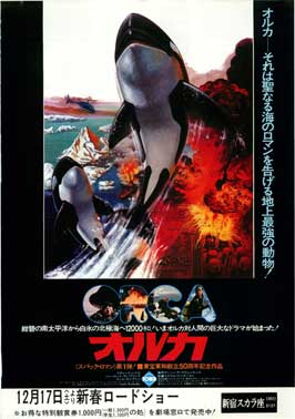 Orca - 11 x 17 Movie Poster - Japanese Style A