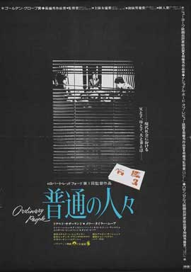 Ordinary People - 11 x 17 Movie Poster - Japanese Style A