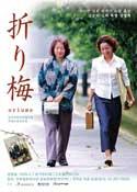 Oriume - 11 x 17 Movie Poster - Korean Style A