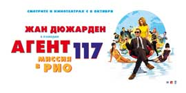 OSS 117 - Lost in Rio - 20 x 40 Movie Poster - Russian Style A