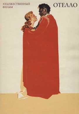 Otello - 11 x 17 Movie Poster - Russian Style A