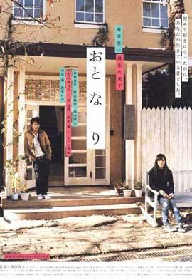 Oto-na-ri - 11 x 17 Movie Poster - Japanese Style A