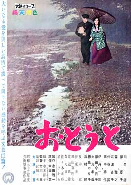 Otouto - 11 x 17 Movie Poster - Japanese Style A