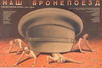 Our Armoured Train - 27 x 40 Movie Poster - Russian Style A