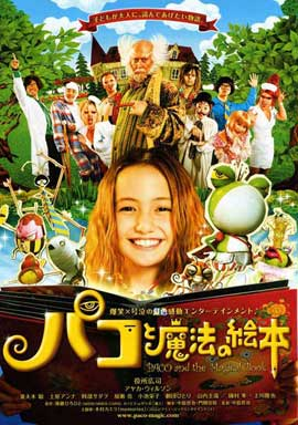 Paco and the Magical Book - 27 x 40 Movie Poster - Japanese Style A