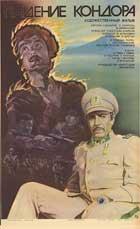 Padeniye Kondora - 11 x 17 Movie Poster - Russian Style A