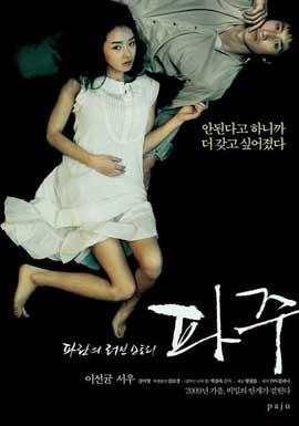 Paju - 11 x 17 Movie Poster - Korean Style B
