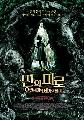 Pan's Labyrinth - 11 x 17 Movie Poster - Korean Style A