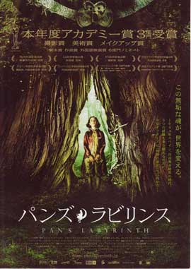 Pan's Labyrinth - 11 x 17 Movie Poster - Japanese Style A