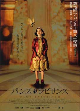 Pan's Labyrinth - 11 x 17 Movie Poster - Japanese Style B